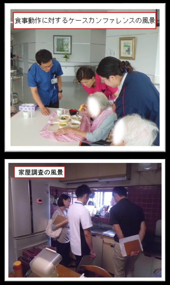 食事動作に対するケースカンファレンスの風景と、患者さんの自宅を確認する家屋調査の風景写真
