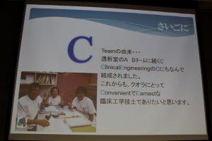 teamCとは一体なに?!の発表者