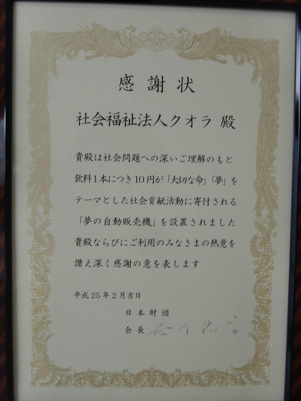 表彰状の写真
